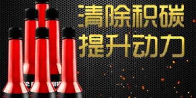 燃油宝十大品牌排行榜,燃油宝哪个品牌比较好?